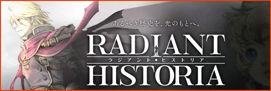 radiant-historia-bnr