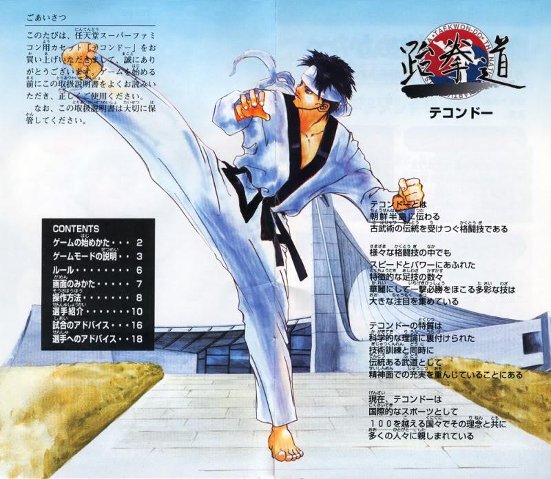 Taekwondo_SuperFamicom02