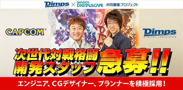 Capcom-Dimps-New-Fighting-Game